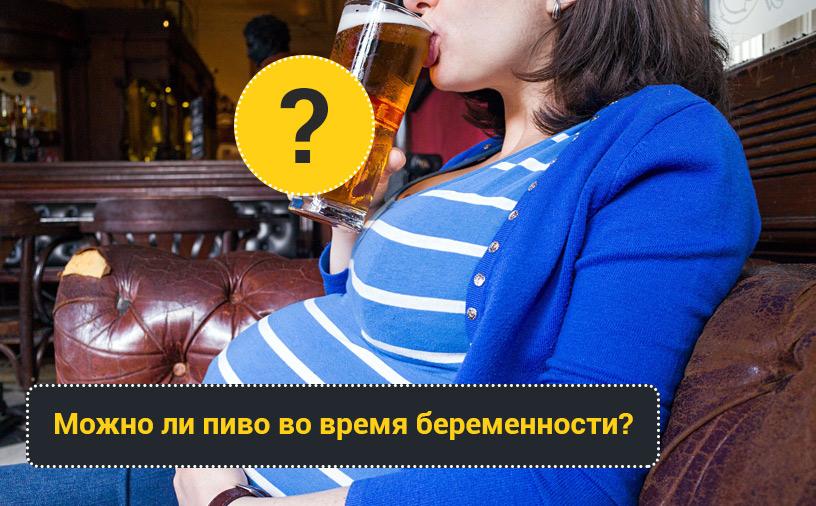 Можно ли пить пиво во время беременности