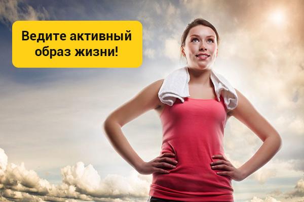 активный образ жизни чтобы похудеть